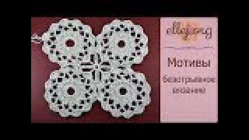 ♥ Безотрывное вязание крючком круглых мотивов • Пошаговый мастер-класс и Схема...