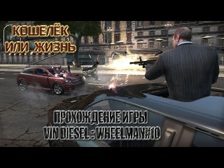 Прохождение игры Vin Diesel : Wheelman#10   Кошелёк или жизнь