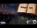 История серии Total War #1 Shogun Total War
