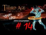 Medieval 2 Total war  Third Age v3.2 (MOS 1.7) - Мордор #14 Начало конца Гондора