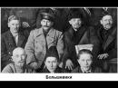 Пякин В.В. Кто такие Большевики