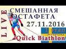 БИАТЛОН 2016/2017 Смешанная эстафета (27.11.2016)  1 этап Эстерсунд