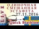 БИАТЛОН 2016/2017 Одиночная смешанная эстафета (27.11.2016) 1 этап Эстерсунд