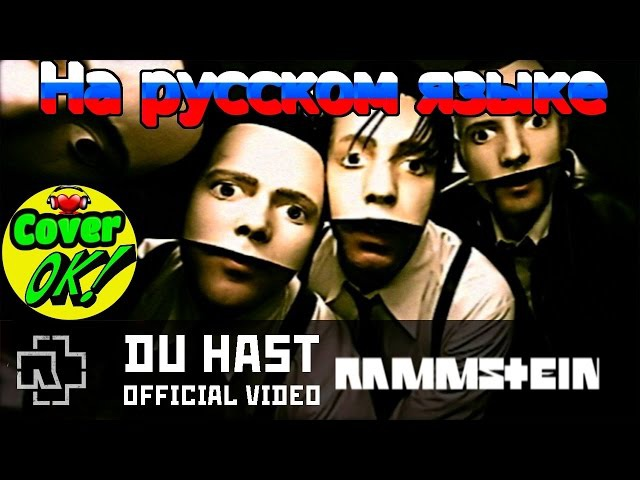 Rammstein - Du Hast (Official Video) [ Russian cover ] | На русском языке | HD 1080p