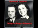 Светлой памяти Петра и Веры Лещенко