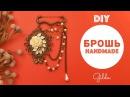 Handmade Vintage Brooch Pin Tutorial. DIY Gift Idea.