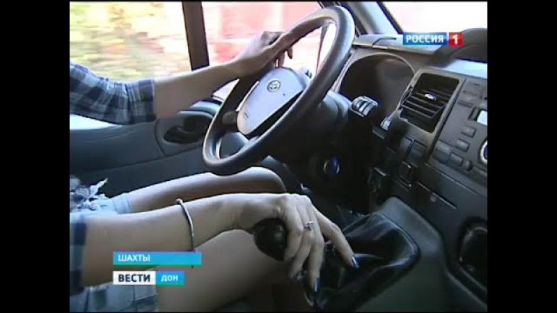 В Шахтах все больше женщин хотят работать водителями маршрутных такси