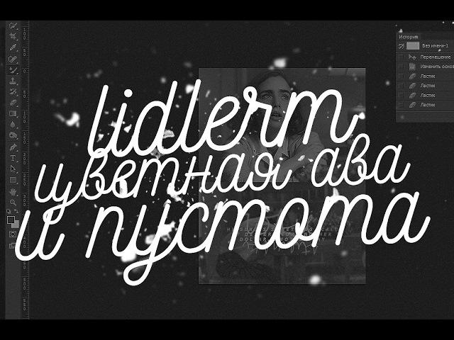 Lidlerm | цветная ава.