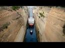 ВПРИТЫК!! Судно Проходит через Коринфский Канал!