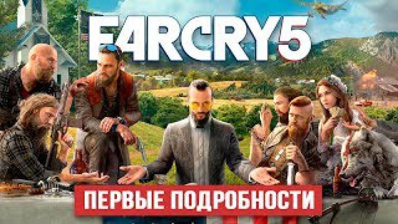 Первые Подробности о Far Cry 5