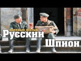 новый военный фильм РУССКИЙ ШПИОН 1941 45 Военные фильмы о разведке