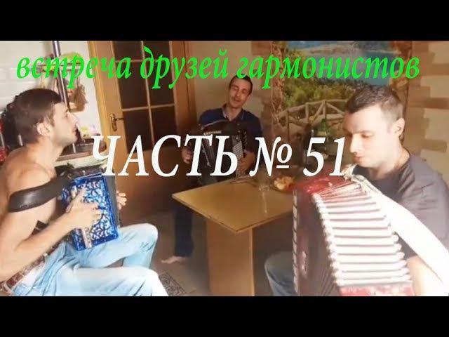 Гармонист Алексей Симонов и друзья БЕЛЫЕ РОЗЫ часть 51