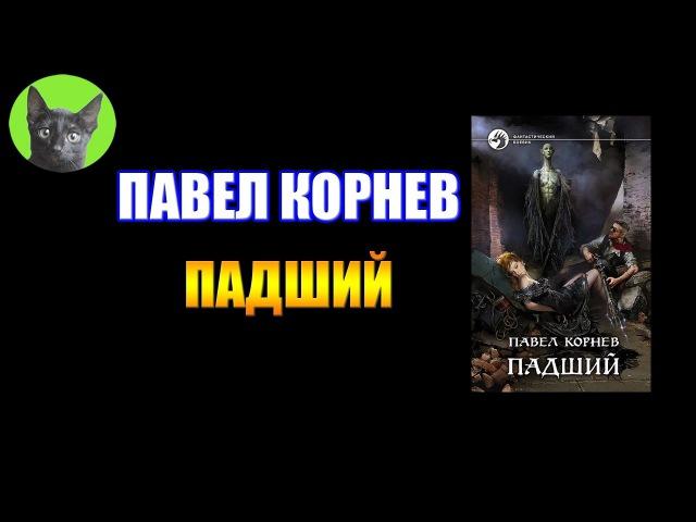 Заметки 110 - Падший - Павел Корнев - впечатления после прочтения книги
