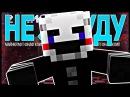 ПЕСНЯ МАРИОНЕТКИ - Майнкрафт ФНАФ Клип Не забуду На Русском Puppet Song Minecraft FNAF song