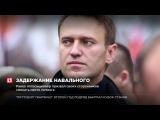 Алексея Навального задержали в подъезде дома, где он снимает жилье