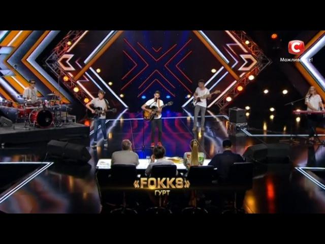 FOKKS - Somewhere Tonight (авторская)| Третий кастинг «Х-фактор-7» (10.09.2016)