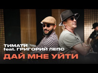 ПРЕМЬЕРА! Тимати, Григорий Лепс - Дай мне уйти (#NR)