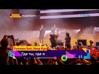 Музыка Первого Like Party - Тимати feat Егор Крид feat Natan Скрудж МОТ HD