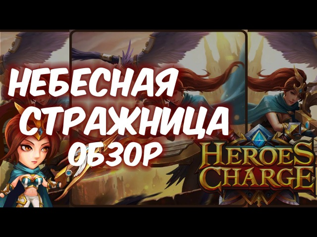 Обзор одним дублем - Небесная стражница (Heroes Charge)