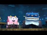 Мультики про машинки - ТРАКТАУН - Трактаунская гонка - Мультфильмы для детей