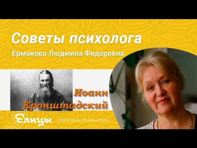 Иоанн Кронштадский. Психолог Ермакова Людмила