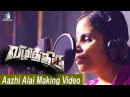 Vizhithiru Aazhi Alai Making Video Vaikom Vijayalakshmi Trend Music