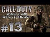 Прохождение Call of Duty 5 World at War - Миссия №13 - Точка излома