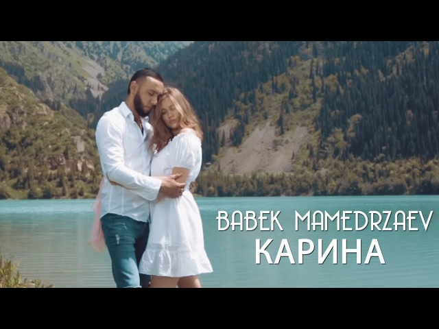 Babek Mamedrzaev Карина Бабек Мамедрзаев Карина Official Video 2017
