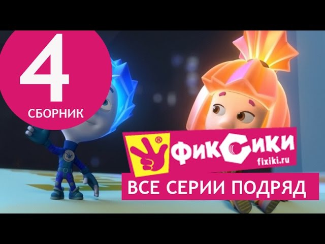 Новые МультФильмы - Мультик Фиксики - Все серии подряд - Сборник 4 (серии 21-26)