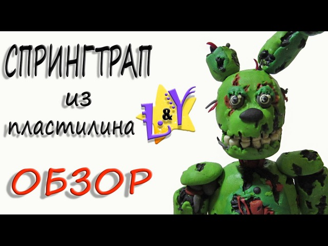 Спрингтрап из пластилина Фнаф Обзор аниматроника Springtrap from clay FNAF