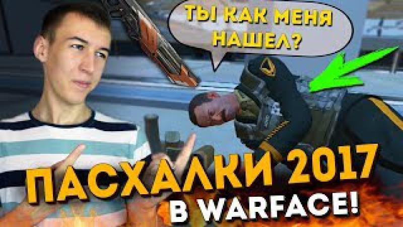 WARFACE.ПАСХАЛКИ 2017 - БЛАСТЕР НА PVP!? » Freewka.com - Смотреть онлайн в хорощем качестве