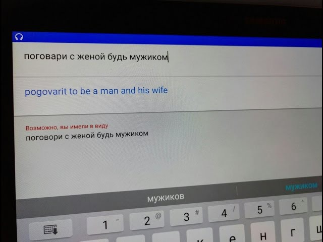 Разговариваем через Google Translete с женой.