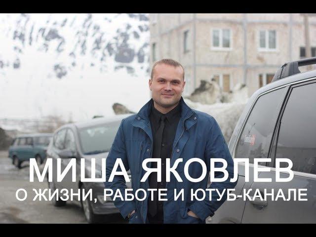 Миша Яковлев. Интервью инфопорталу «Лавина»
