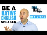 Be a NATIVE ENGLISH Speaker in 8 steps!!