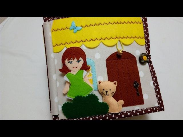 Мягкая развивающая книжка. Кукольный дом 7 (г. Новосибирск) Soft book.Doll house.