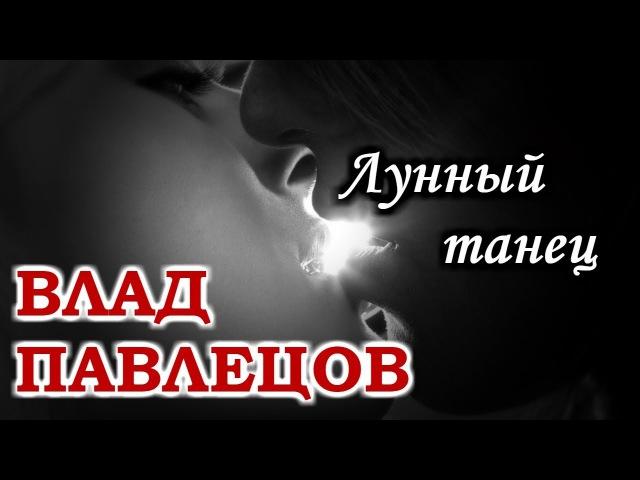 Влад ПАВЛЕЦОВ - Лунный танец (Multimedia Clip)