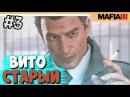 MAFIA 3 Прохождение на русском - ВИТО В МАФИИ 3 - Часть 3