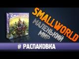 Small World (Маленький мир) - распаковка настольной игры