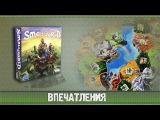 Настольная игра Маленький мир Small world - впечатления