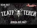 Театр Теней Дождь все льет Live 03 06 2017