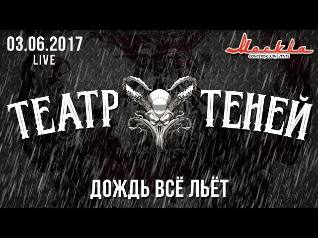 Театр Теней - Дождь все льет (Live) 03.06.2017