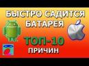 Быстро садится батарея на Андроид и Айфон ТОП 10 причин