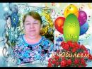 С Юбилеем 65 лет Ольга