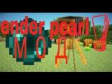 обзор мода на ENDER PEARL в minecraft pe