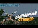 Oblivion Lost [Simba TV] Ванильный сталкер