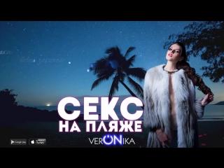 verONika - Секс на пляже (Премьера Lyric-video 2017)