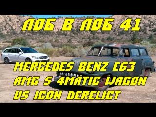 Лоб в лоб / Head2Head 41 2014 Mercedes-Benz E63 AMG S-Model 4Matic Wagon vs. Icon Derelict [BMIRussian]