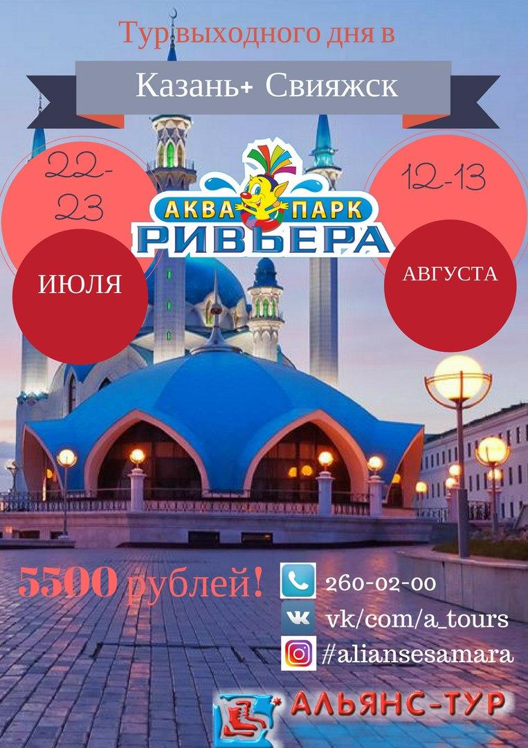 Афиша Самара КАЗАНЬ + СВИЯЖСК + АКВАПАРК! 22.07 и 12.08