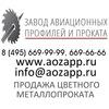 """АО """"Завод авиационных профилей проката"""""""