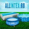 Allintex.ru | каркасные бассейны и комплектующие